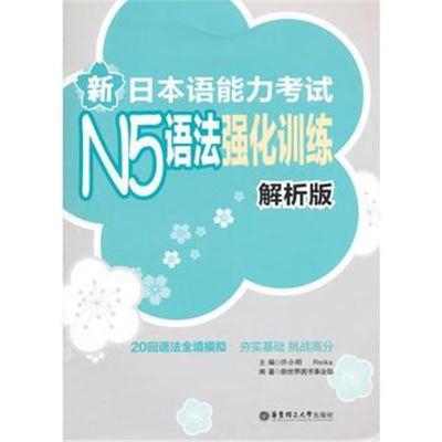 新日本語能力考試N5語法強化訓練(解析版)許小明,(日)Reika9787562830917華