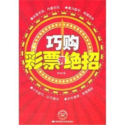 正版書籍 巧購彩票有絕招 9787511909121 中國時代經濟出版社出版發行處