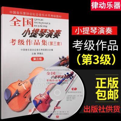 1015正版全國小提琴演奏考試級作品集(第三套)第3級 附CD 中國音樂家協會音 人民音樂出版社出版 蔣雄達 小提琴
