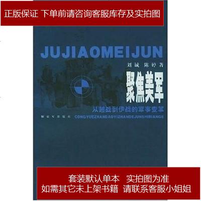 聚焦美軍 劉誠 解放軍出版社 9787506548397