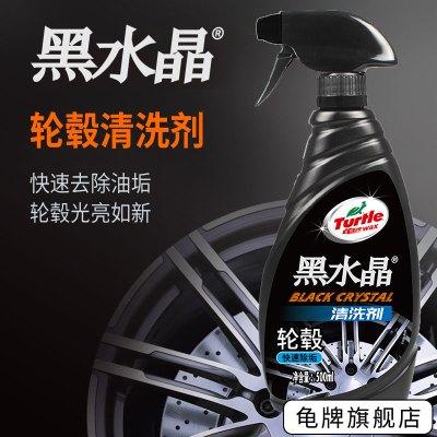 龜牌(Turtle Wax)黑水晶輪胎蠟輪轂清洗汽車清潔劑汽車輪胎釉輪胎寶去污養護