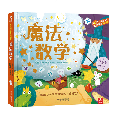 【樂樂趣童書】樂樂趣童書魔法數學-通過轉盤-立體圖片-翻翻頁-拉拉頁等各種各樣有趣的互動形式-教孩子認識數學的奧妙-
