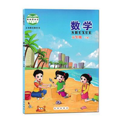 小学课本 数学5五年级下册 北京课改版 数学五年级下册 北京出版社 义务教育教科书