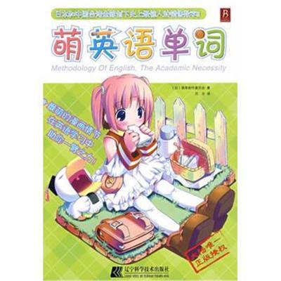 正版書籍 萌英語單詞 9787538158106 遼寧科學技術出版社