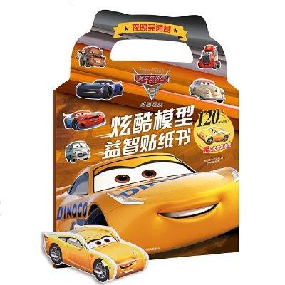 1005赛车总动员3·炫酷模型益智贴纸书·夜晚竞速赛