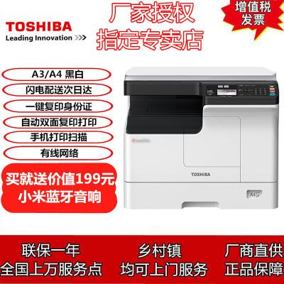 東芝打印機 2323AM 復印機 (A3幅面黑白激光打印復印彩色掃描)復印機替代2303AM單層紙盒+雙面器