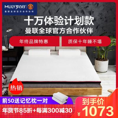 Mlily梦百合曼联记忆棉床垫软垫床褥加厚海绵床垫榻榻米垫子1.8m简约现代家用1.5m