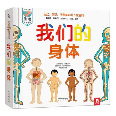 【樂樂趣官方旗艦店】立體繪本-我們的身體(3-6歲)學前兒童生理啟蒙必備