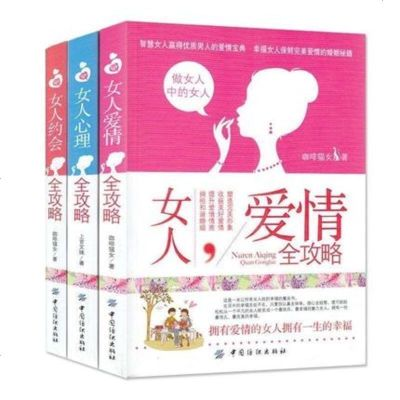 正版 女人愛情全攻略 約會 心理 全3冊 婚姻愛情書籍女性讀物愛情小說提升愛情情商 智慧的女人贏得優質男人愛情寶典