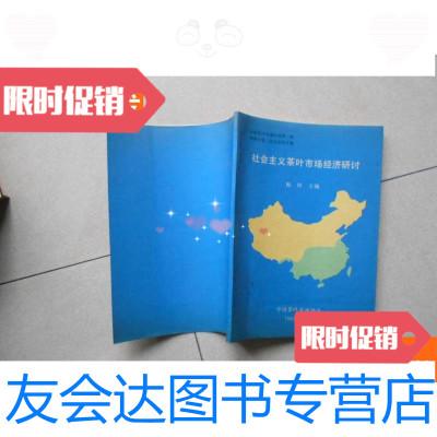 【二手9成新】社會主義茶葉市場經濟研討 9780122179562