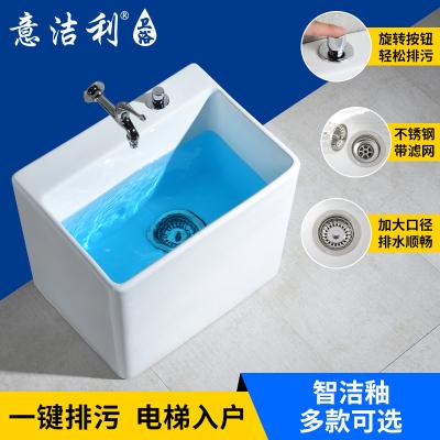 意洁利卫浴 拖把池陶瓷拖布池阳台墩布池卫生间拖把盆洗地拖池大小号自动下水