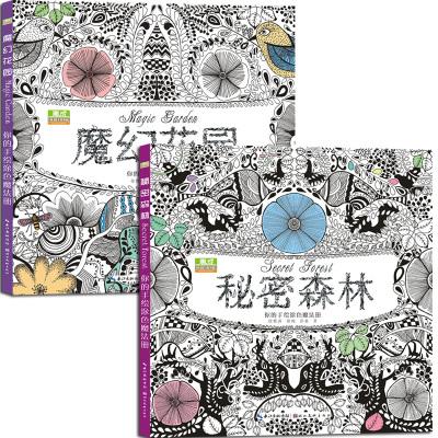 秘密森林+魔幻花園【2冊】正版 填色書 涂色書 成人手繪成人解壓畫涂色書減壓畫冊成人涂色本圖畫本涂色 畫畫書填色書本成人