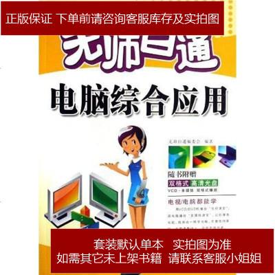 電腦綜合應用-無師自通 無師自通編委會 電子科技大學 9787811143430