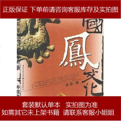 國鳳文化 龐進 重慶出版社 9787536686700