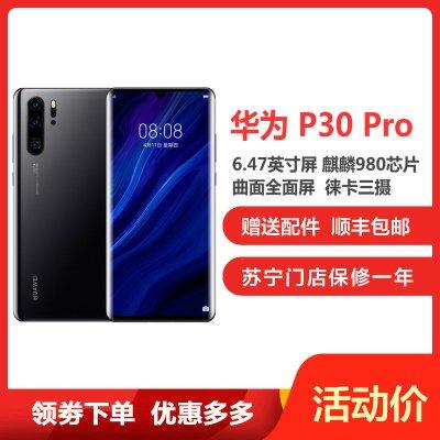 【二手9成新】華為P30 Pro 亮黑 8GB+128GB 全網通 全面屏 麒麟980芯片徠卡三攝 移動聯通電信手機