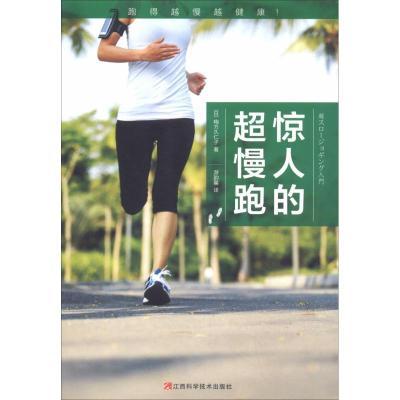 驚人的超慢跑 (日)梅方久仁子 著 游韻馨 譯 生活 文軒網