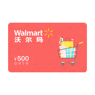 【电子卡】沃尔玛GIFT卡500元 礼品卡 商超卡 超市购物卡 全国通用 员工福利(非本店在线客服消息请勿相信)