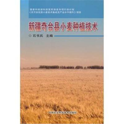 全新正版 新疆奇台县小麦种植技术