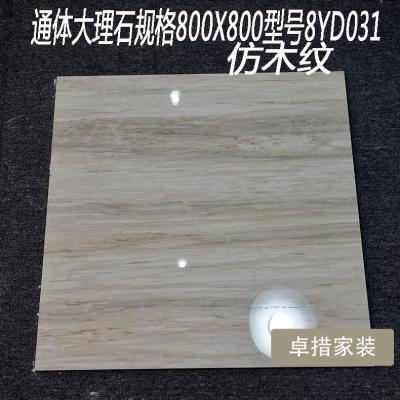 佛山大理石瓷砖800X800客厅地板砖卧室防滑耐磨地砖背景墙通体砖壹德壹