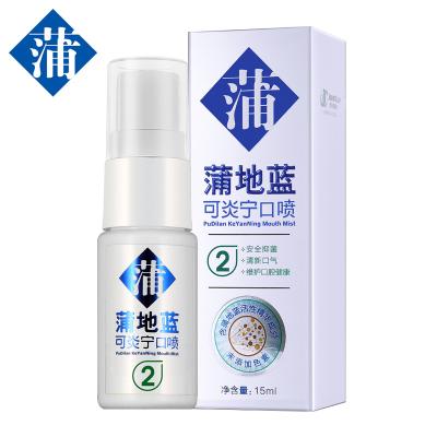 蒲地藍口噴便攜持久男女口氣口氣清新口腔噴霧劑15ml