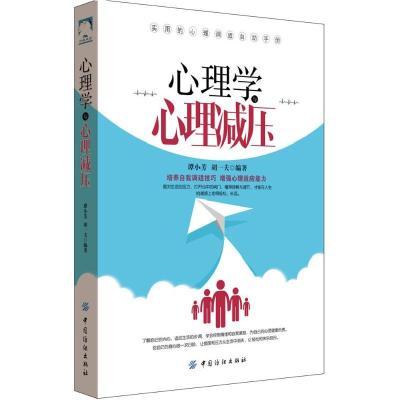心理學與心理減壓9787518028597中國紡織出版社