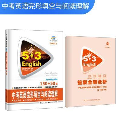 2020版53英语中考英语完形填空与阅读理解150+50篇2合1 五三英语新题型曲一线专项训练书练习册五年中考三年模