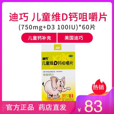 迪巧 儿童维D钙咀嚼片 (750mg+D3 100IU)*60片 儿童钙片美国迪巧迪巧钙片小儿维儿童钙补充