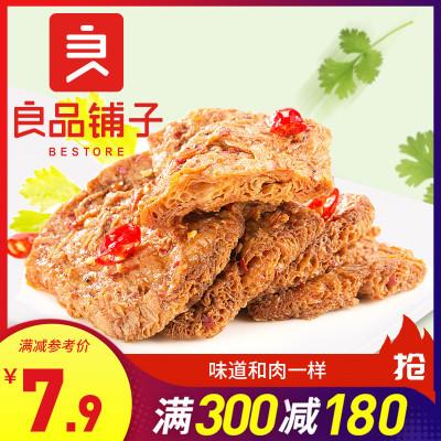 【良品鋪子】蛋白素肉 200g*1袋 麻辣味 豆制品 豆干 辦公室休閑零食