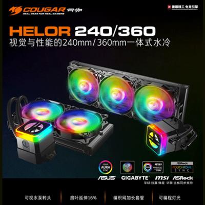 骨伽HELOR240臺式機電腦水冷風扇套裝一體式水冷CPU散熱器RGB