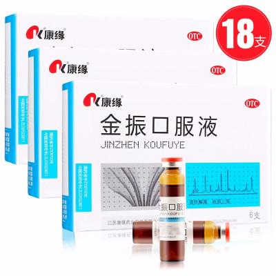 3盒】康缘金振口服液6支*3盒 清热解毒 祛痰止咳 用于小儿急性支气管炎 发热 咳嗽