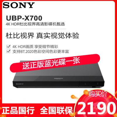 Sony/索尼 UBP-X700 4K UHD藍光DVD高清影碟機 杜比視界3D/USB播放 雙HDMI CD播放機