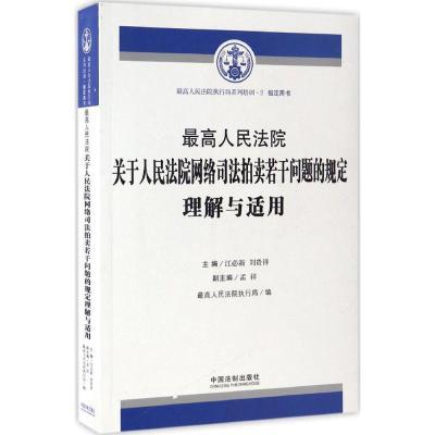 正版 *高*关于*网络司法拍卖若干问题的规定理解与适用 *高*执行局 编 中国法制出版社 9787509379912 书