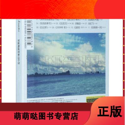 正版民謠唱片 郝云 突然想到理想這個詞 2010專輯 CD+歌詞本