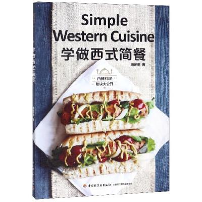 學做西式簡餐