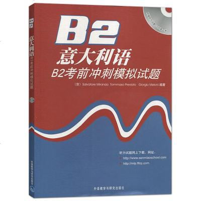 sz-意大利语B2考前冲刺模拟试题 附CD盘 CILS/CELI/PLIDA考试模拟试题 意大利语B2考试真题语言水