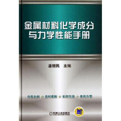 金属材料化学成分与力学性能手册