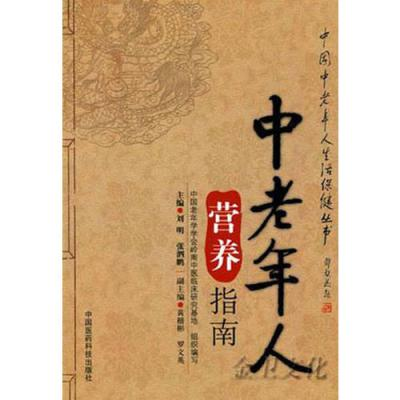中老年人營養指南(中國中老年人生活保健叢書)