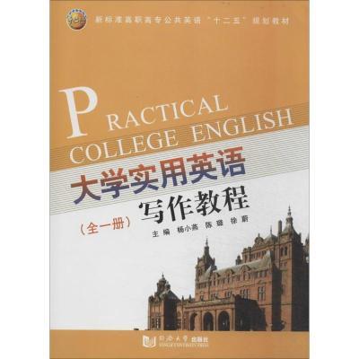 大學實用英語寫作教程(全1冊)無9787560854038