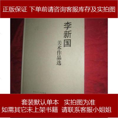 【手成新】李新国美术作品选 不详 湖北美术出版社 9787539437446