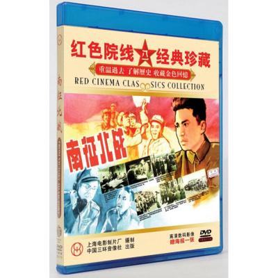 正版爱国老电影 南征北战 DVD光盘 陈戈 汤化达 红色老电影碟片