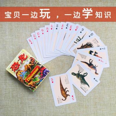恐龍撲克牌|恐龍世界撲克|侏羅紀公園撲克|創意個性禮品生日禮物