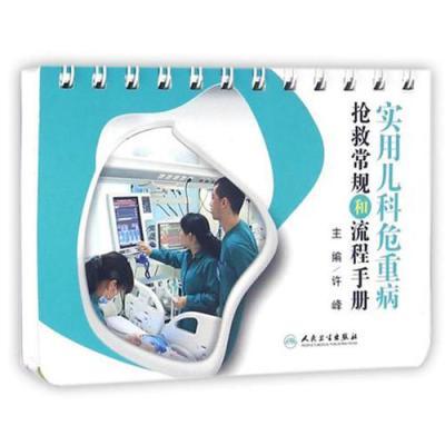 實用兒科危重病搶救常規和流程手冊