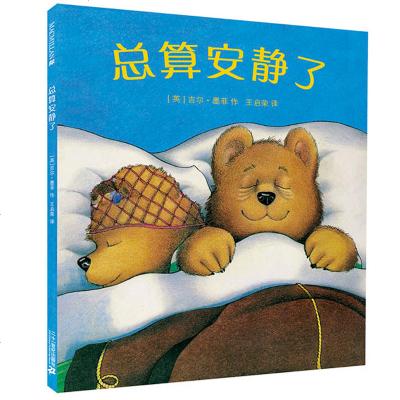 【精装绘本】总算安静了 麦克米伦世纪 绘本0-3-4-6周岁大奖幼儿绘本儿童书籍童书读物幼儿宝宝亲子读睡前阅读童话