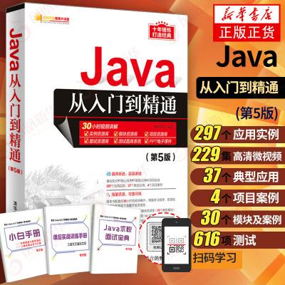 Java從入到精通(第5版) java語言程序設計電腦編程思想軟件開發教程javascript計算機自學書籍JAV