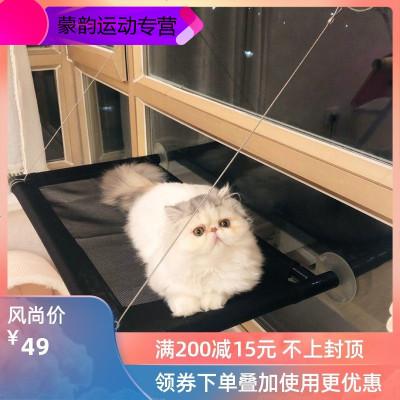 到美(DAOMEI) 升級版透氣貓吊床曬太陽貓窩貓咪吊床秋千吸盤式掛窩可拆掛床夏天
