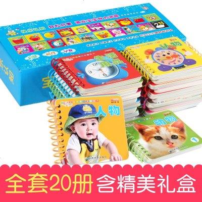 20册 宝宝认知卡片识图婴儿认识图片 早教彩色三字经书 儿童书籍0-1-3岁 看图识物动物认字全套 益智幼儿书本撕不
