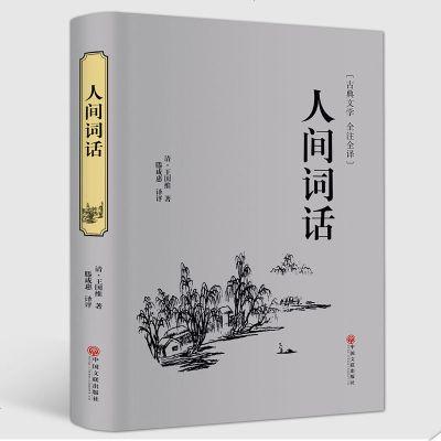 人間詞話 精裝全譯 國學經典名著 詩詞經典文學 中國古詩詞經典書籍 王國維著