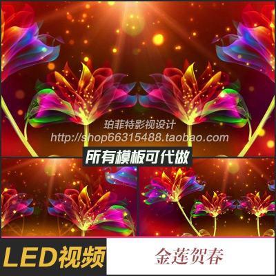 彼岸花新春佳节歌舞水晶花朵循环粒子唯美晚会动态背景视频素材