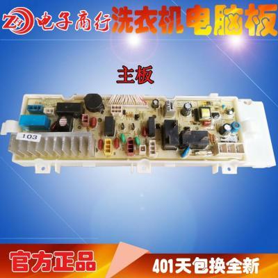 適用于帝度滾筒洗衣機電腦板DG-F6031W DG-F60311G F60311BG主板 DG-F6031WN主板