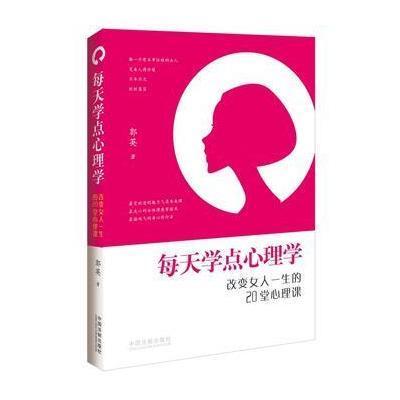正版書籍 每天學點心理學:改變女人一生的20堂心理課 97875093819 中國法